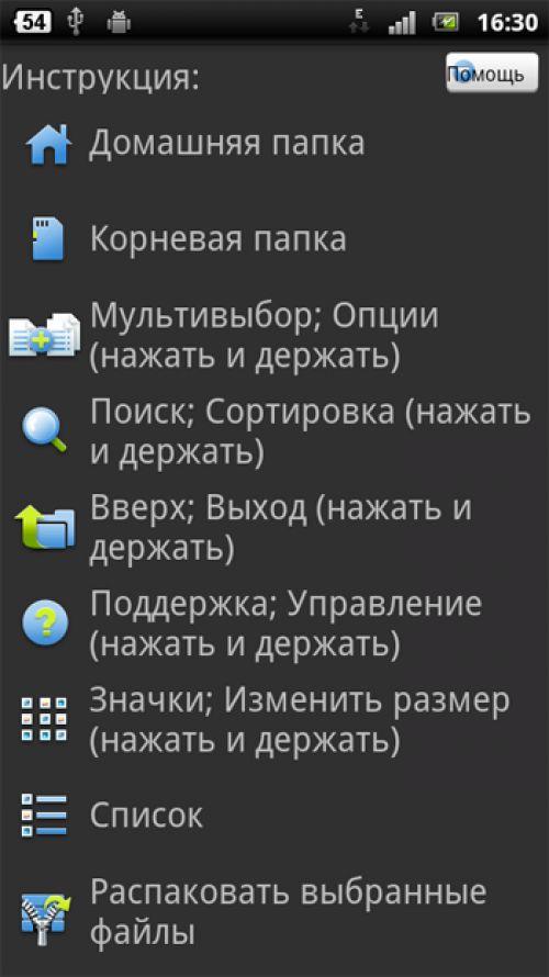 инструкцию для андроида