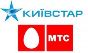 ac53de91e6eb Киевстар» и «МТС Украина» затеяли новый интерконнект-спор ...
